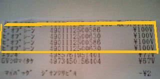 100円と表示されたレシート.jpg